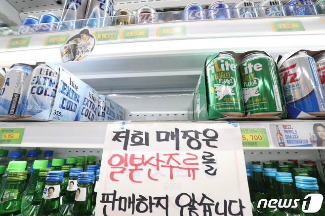 울산시 남구의 한 마트에 일본산 주류를 판매하지 않는다는 안내문이 붙어 있다. 2019.7.8/뉴스1 © News1 윤일지 기자