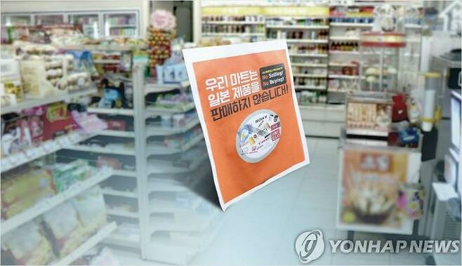 """""""일본산 안사요"""" 확산… 가맹점주 기업들 노심초사 (CG)"""