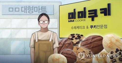 미미쿠키 대형마트 쿠키 속여 판매(PG) [정연주 제작] 사진합성·일러스트