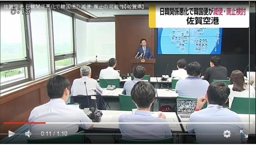 사가현 야마구치 지사의 기자회견 장면 [출처:야후 재팬]