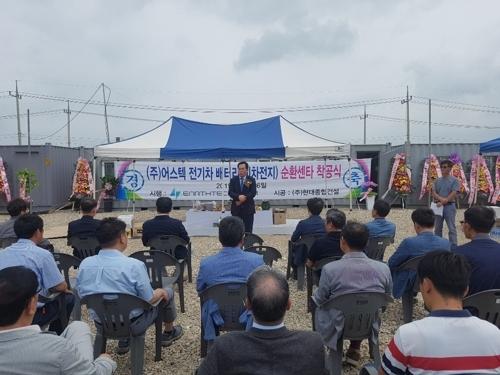 ㈜어스텍 전기차 배터리 순환센터 착공식 [㈜어스텍 제공. 재판매 및 DB 금지]