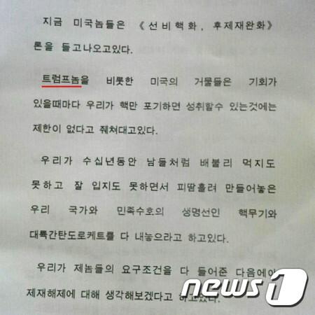 도쿄신문이 단독 입수했다며 전한 북한 내부 문서(출처=도쿄신문 갈무리) © 뉴스1