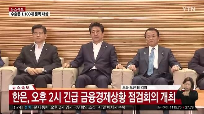 일본 정부는 8월2일 오전 아베 신조 총리 주재로 각료회의를 열고 대한민국을 백색국가(수출심사 우대 대상국) 명단에서 제외하는 수출무역관리령 개정안을 처리 했다. ⓒTV 화면캡쳐