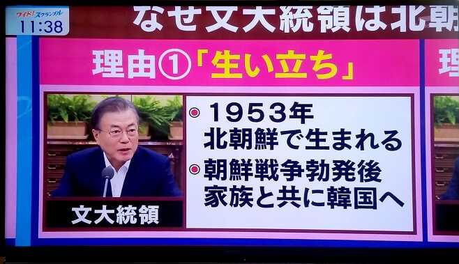 문재인 대통령이 북한에서 태어났다고 설명하고 있는 6일 테레비아사히 '와이드 스크팸블' TV방송 화면