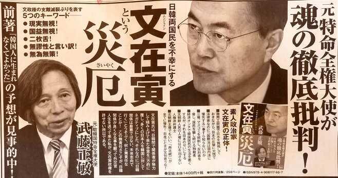 무토 마사토시 전 주한일본대사가 지난달 출간한 혐한서적 '문재인이라는 재액'의 신문광고