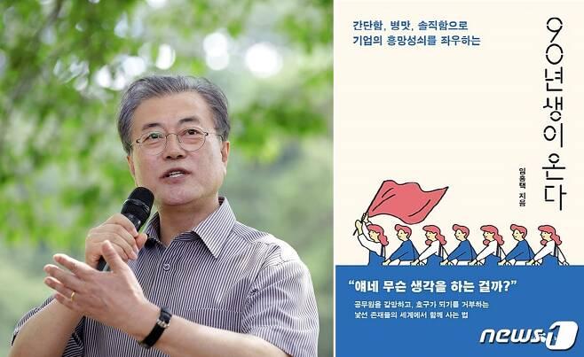 문재인 대통령.(청와대 제공)© 뉴스1