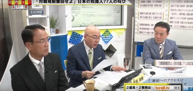 DHC테레비 유튜브 방송 갈무리 © 뉴스1