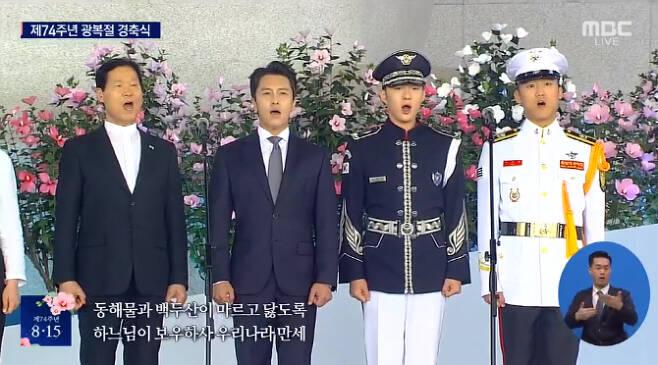 제 74회 광복절 경축식 (사진=방송캡처)