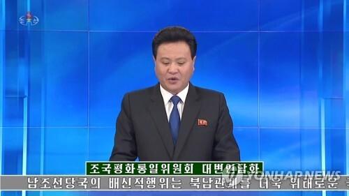 """북한 조평통, 한미공중훈련 비난…""""남북관계 위험에 빠뜨릴 수도"""" (서울=연합뉴스) 북한 조국평화통일위원회(조평통)은 지난 4월 25일 한미 연합공중훈련에 대해 남북 간 군사합의에 대한 위반이라며 향후 남북관계가 돌이킬 수 없는 위험에 빠질 수 있다고 경고했다. 작년 평창동계올림픽 북한 참가를 계기로 시작된 한반도 정세 변화 속에서 북한이 대남기구인 조평통 명의의 담화 등을 발표해 남한 당국을 비난한 것은 이번이 처음이다. 사진은 이날 오후 조선중앙TV가 담화 내용을 전하는 모습.[연합뉴스 자료사진]      [국내에서만 사용가능. 재배포 금지. For Use Only in the Republic of Korea. No Redistribution] nkphoto@yna.co.kr"""