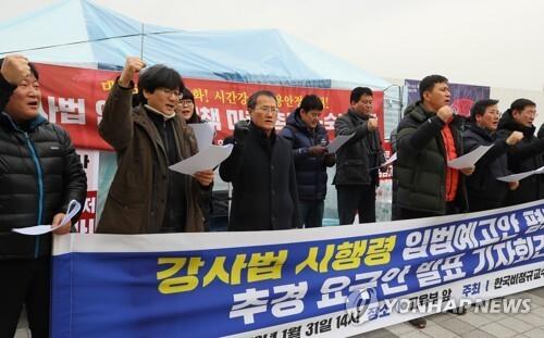 비정규교수노조 집회 모습. [연합뉴스 자료사진]