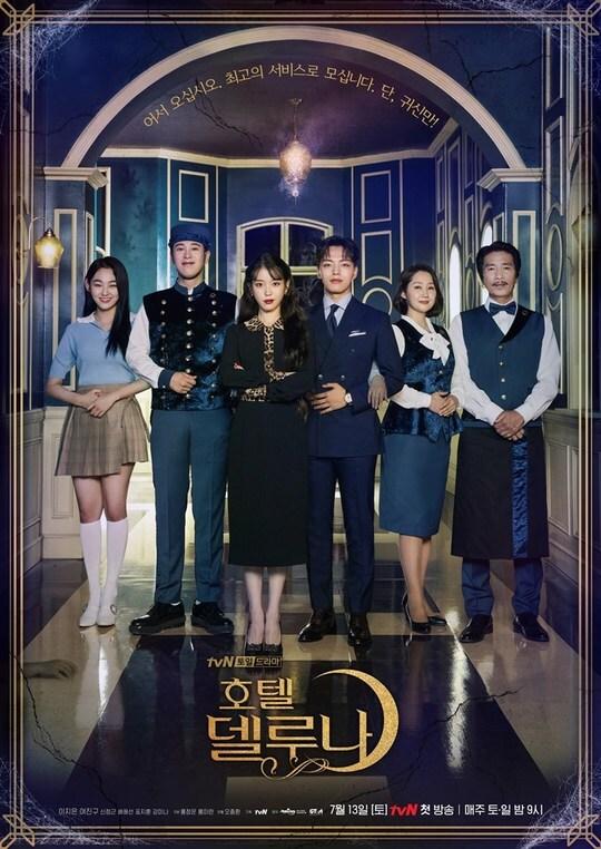'호텔 델루나' 포스터, tvN 제공