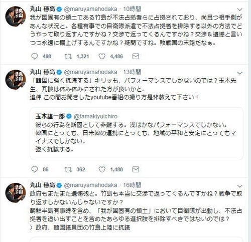 [마루야마 호다카 의원 트위터 캡처]
