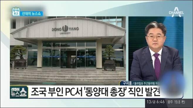 ▲ 지난 13일 방영된 채널A '시청자마당' 화면 갈무리.