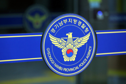 경기도 수원 경기남부지방경찰청의 모습. 뉴시스