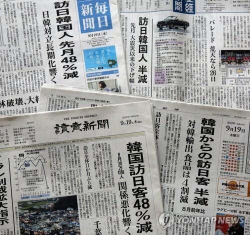 올해 8월 일본을 방문한 한국인 여행객 수가 전년 동월보다 48% 줄어든 것으로 집계됐다는 소식이 2019년 9월 19일 일본 도쿄(東京)에서 발행되는 주요 6개 일간지 중 4개 일간지의 1면에 실려 있다. [연합뉴스 자료사진]
