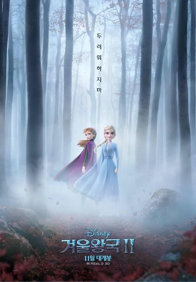 애니메이션 '겨울왕국 2' 티저 포스터 (사진=월트 디즈니 컴퍼니 코리아 제공)
