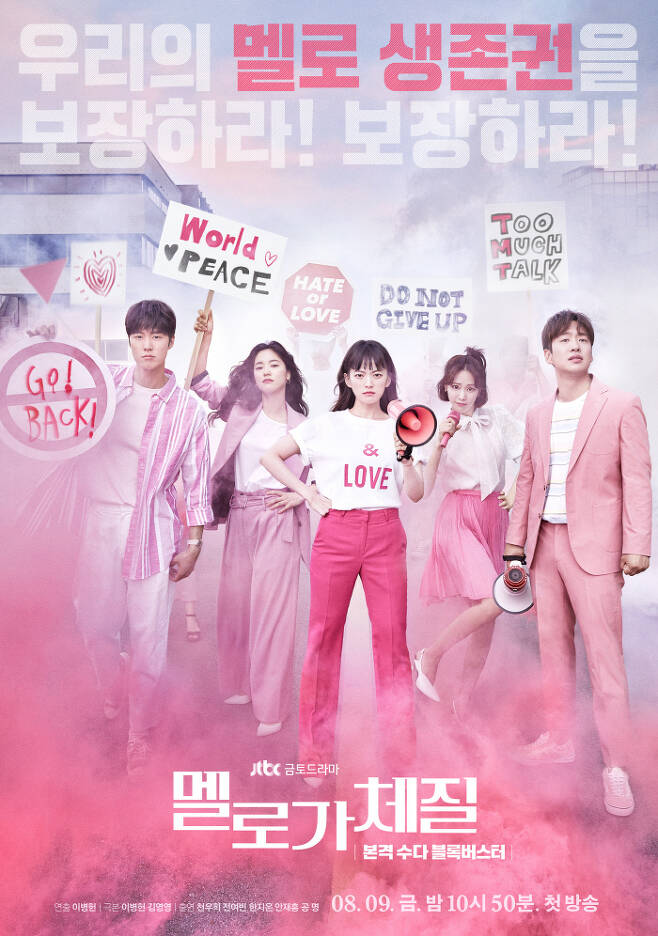 JTBC '멜로가 체질' 포스터.