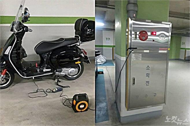 한 아파트 지하주차장. 오토바이가 소화전 전기를 몰래 끌어다 쓰고 있다. (사진= 독자)