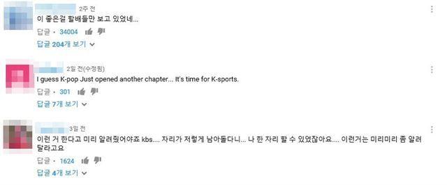 '15회 학산배 전국장사 씨름대회 단체전 결승전' 유튜브 영상에 달린 댓글들. 유튜브 캡처