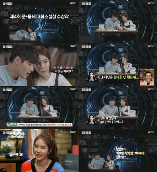 유인나, 강하늘, 아이유 사진=MBC '같이 펀딩' 캡처