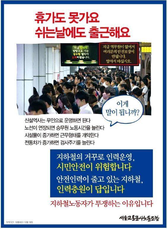 서울교통공사노조의 홍보용 스티커. 서울교통공사노동조합 제공