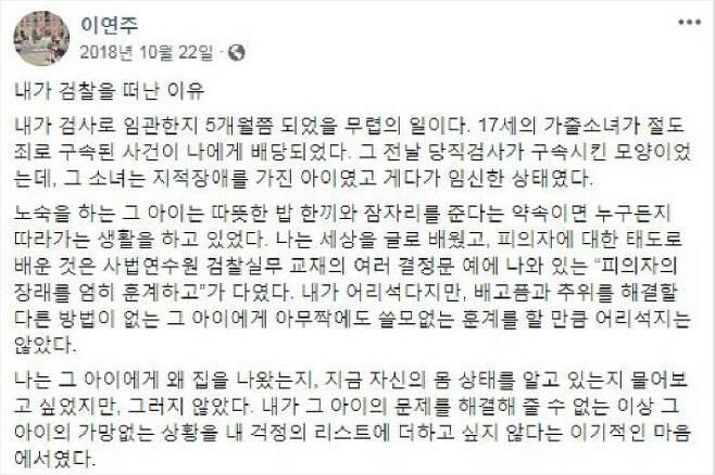 지난해 10월 22일 전직 검사인 이연주 변호사가 검찰을 떠나며 올린 페이스북 글.