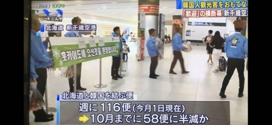 지난 8월 19일 홋카이도 신치토세 공항 입국장에선 한국인 관광객들을 환영하는 행사가 열렸다. [사진=TV아사히 화면 캡처]