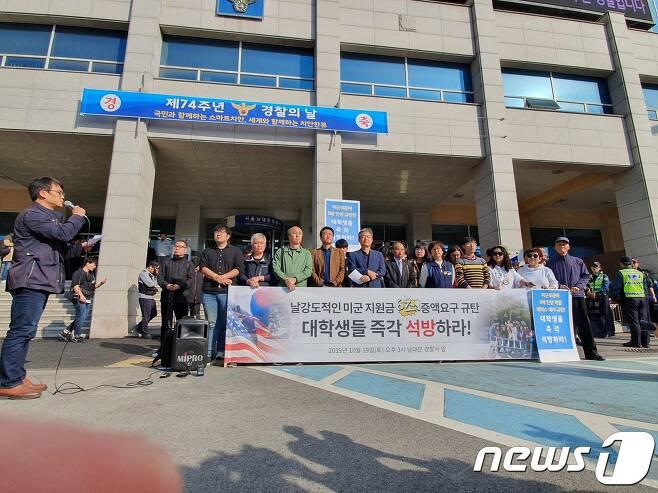대학생 석방요구 각꼐 긴급기자회견 © 뉴스1 서혜림