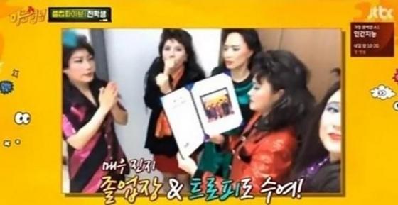 /사진=JTBC '아는형님'