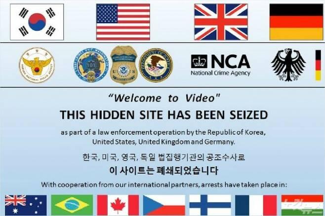 한국인 손모씨가 운영한 '웰컴투비디오' 사이트 접속화면.(사진=경찰청 제공)
