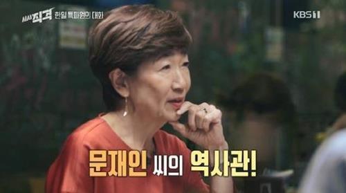 시사 직격 [KBS 제공]