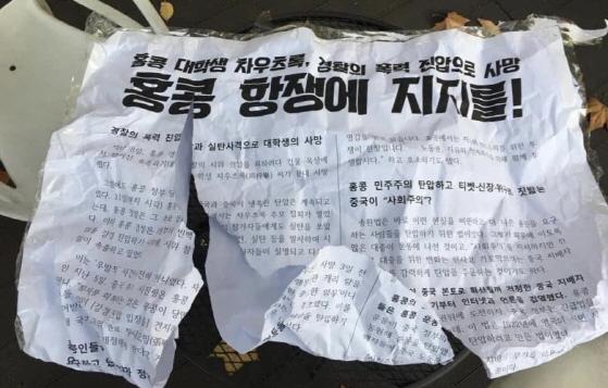 12일 고려대에 붙은 홍콩 지지 대자보가 훼손된 모습 (사진='홍콩의 진실을 알리는 학생 모임' SNS)