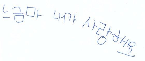 서울의 한 중학교 앞에서 학생들에게 '요즘 어떤 욕을 사용하냐'고 묻자 이같이 적었다. '느금마'는 '너희 엄마'를 뜻한다.
