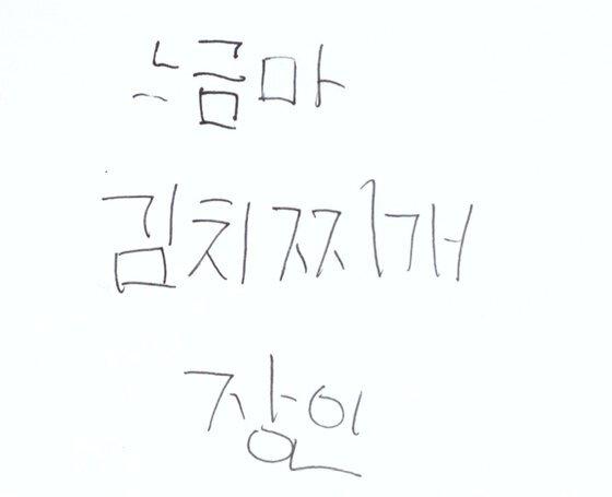 서울의 한 중학교 앞에서 학생들에게 '요즘 어떤 욕을 사용하냐'고 묻자 이같이 답했다.