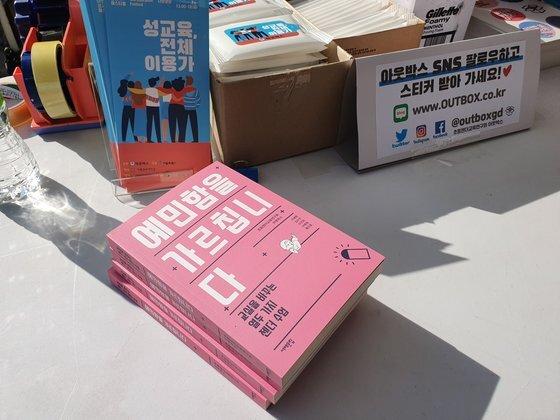 1일 초등젠더교육연구회 '아웃박스'는 서울교대에서 '성교육 페스티벌-성교육, 전체이용가' 행사를 열었다. 최연수 기자