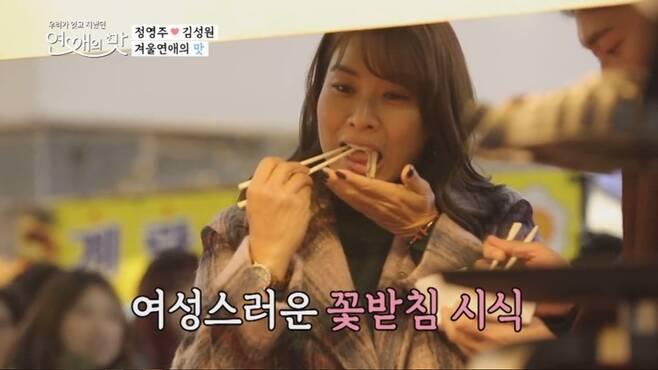 ▲ 손 받치는 행동을 '여성스러운'이라고 칭한 '연애의 맛' 시즌1 16화. 사진='연애의 맛' 갈무리