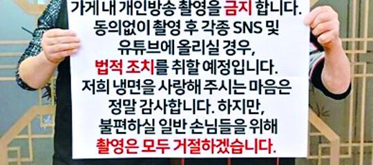 서울 용산구의 한 냉면전문점이 최근 소셜미디어를 통해 매장 내 동영상 촬영을 금지하는 내용의 공지를 올린 모습. 인스타그램 캡처