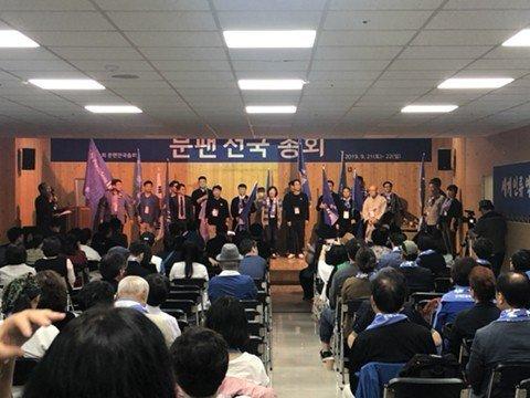 지난 9월 대전에서 열린 문팬 전국 총회. [문팬 카페]