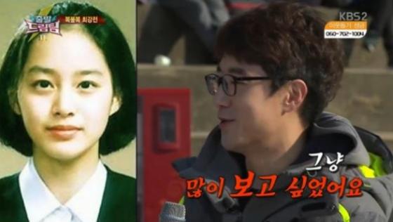 /사진=KBS 2TV '출발 드림팀 시즌2' 캡쳐