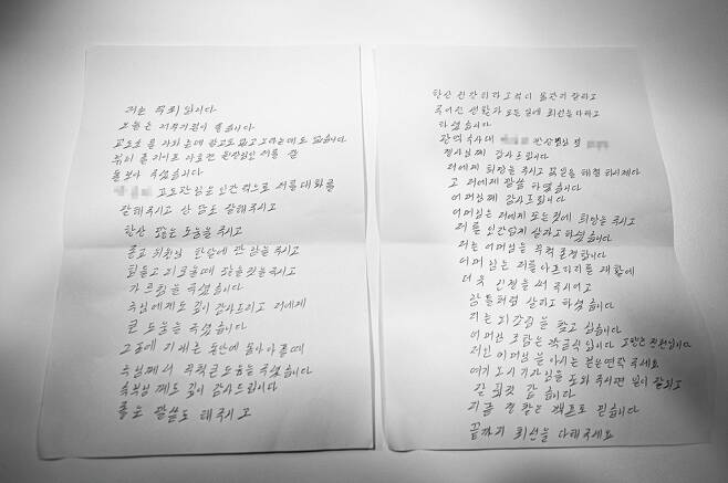 ⓒ시사IN 신선영11월13일 윤씨가 기자회견에서 낭독한 소감문 (사진)은 인생의 여러 은인들에 대한 감사로 채워졌다. 특히 어머니를 그리는 마음이 진했다.