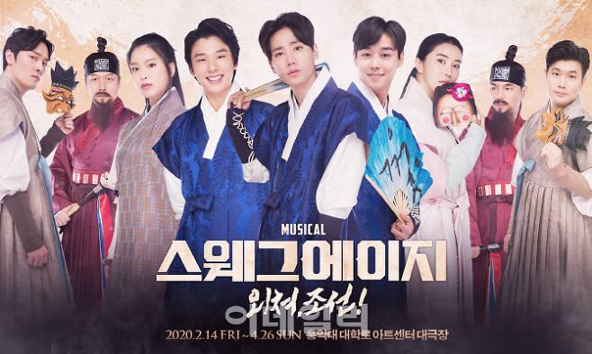 창작뮤지컬 '스웨그에이지: 외쳐, 조선!' 포스터(사진=PL엔터테인먼트).