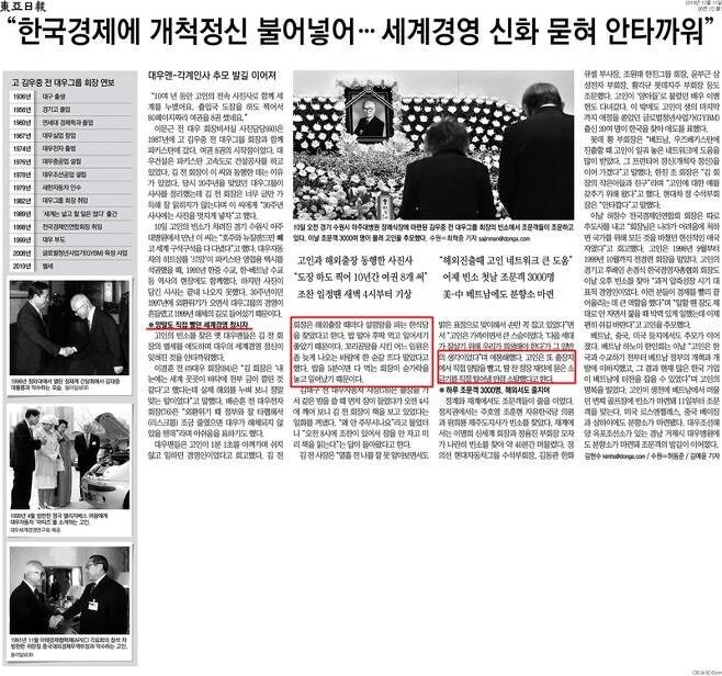 ▲12월11일 동아일보.
