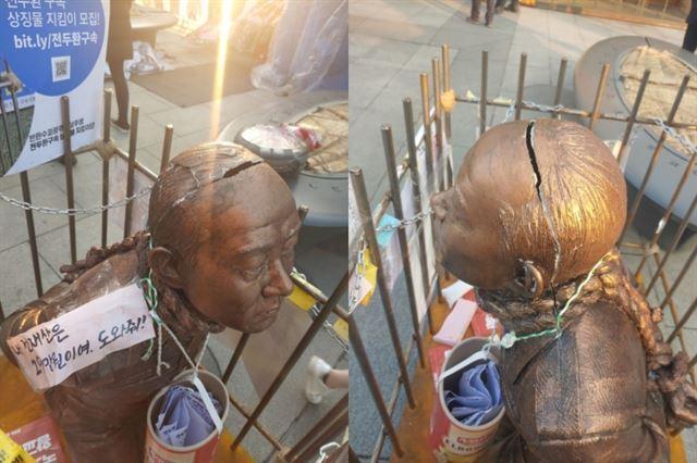 광화문광장에 전시된 '전두환 동상'의 머리 부분이 24일쯤 심하게 훼손됐다. 전두환 구속 상징물 지킴이단 제공
