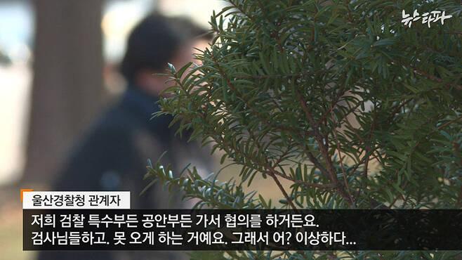 ▲ 김기현 전 울산시장 형제가 관련된 '30억 계약' 사건을 수사했던 경찰 관계자.