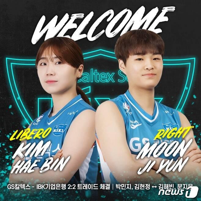 여자배구 GS칼텍스가 영입한 문지윤(오른)과 김해빈. 사진=GS칼텍스 제공. © 뉴스1