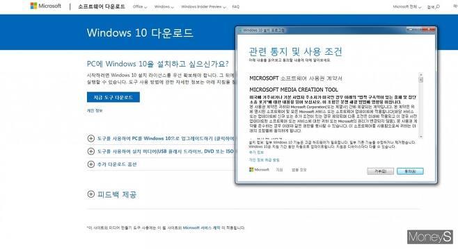 마이크로소프트의 윈도10 설치화면. /사진=독자제공
