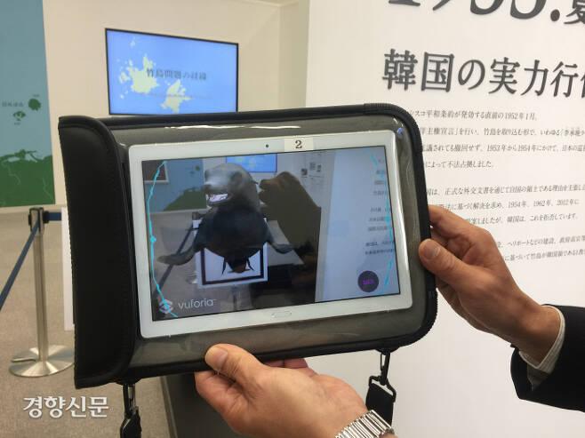21일 영토·주권전시관 내 독도 전시장 입구에 마련된 패널에 태블랫PC를 대자 강치(바다사자) 캐릭터가 나타나고 있다. 도쿄|김진우특파원