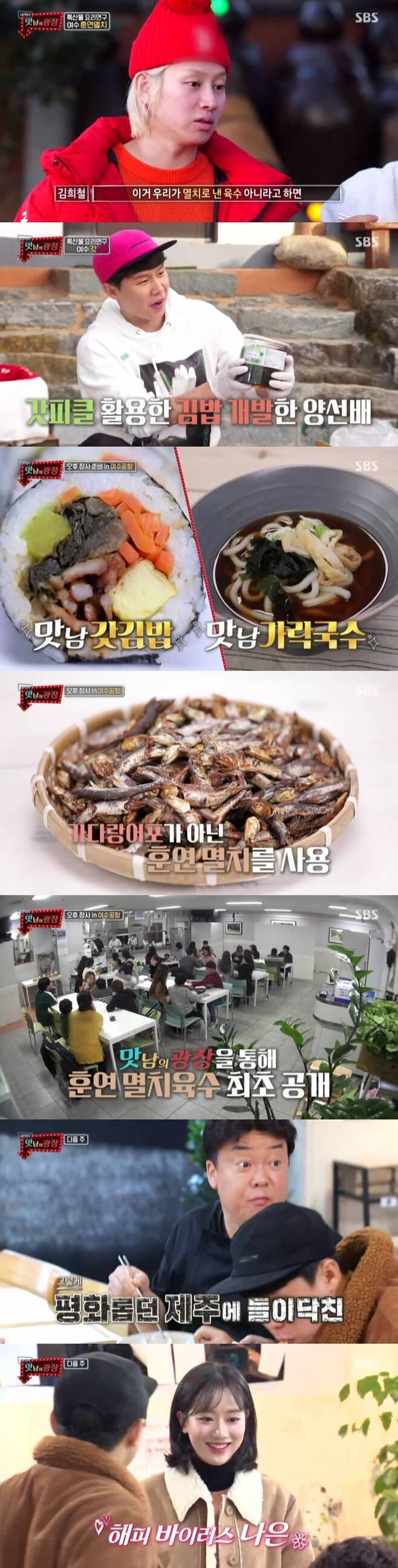 ▲ 맛남의 광장. 출처ㅣSBS 방송화면 캡처