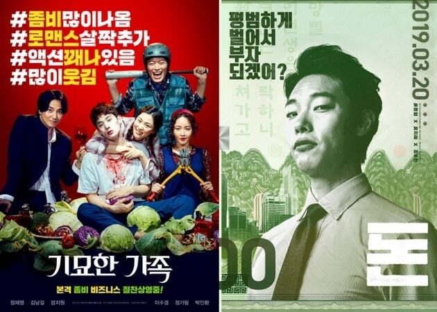 설 특선 영화 '기묘한 가족', '돈' /사진=영화 포스터
