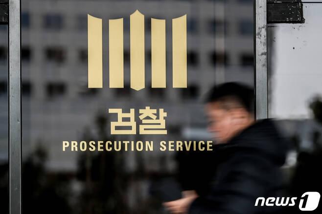 사진은 이날 오전 서울 중앙지검. 2020.1.28/뉴스1 © News1 성동훈 기자